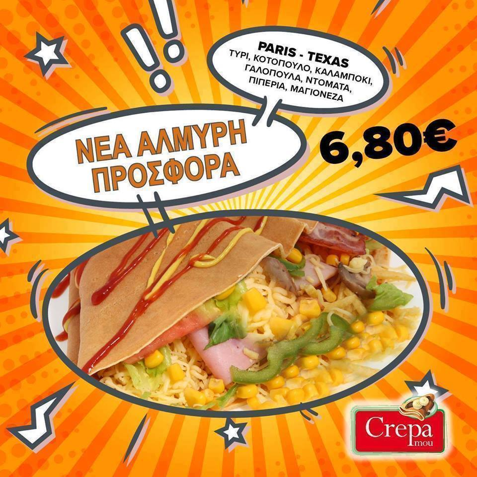 crepamou monday offer 100918