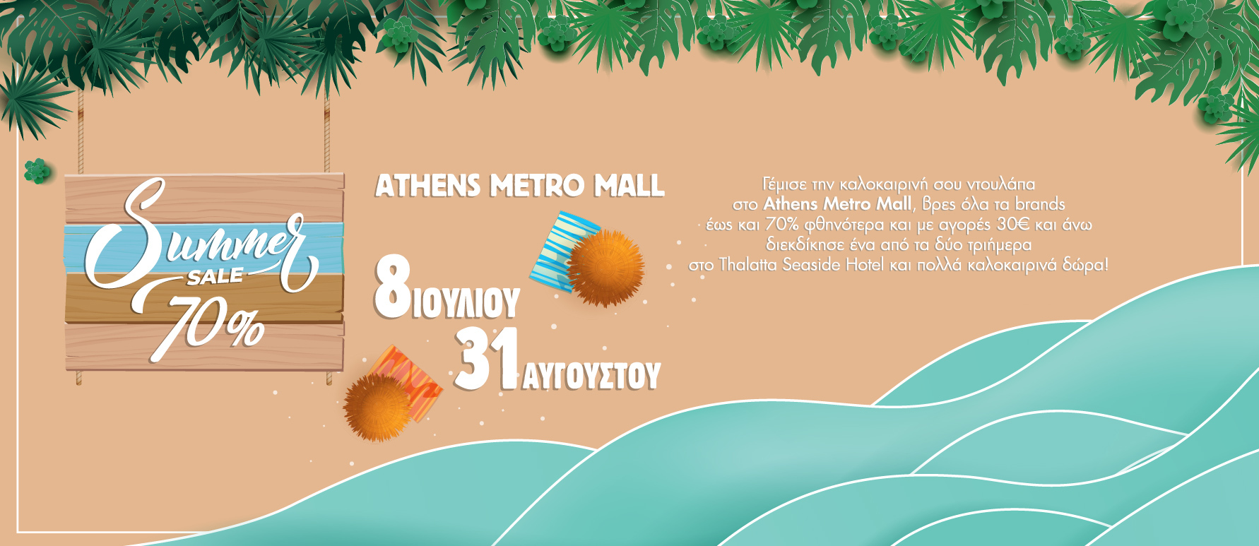 f028f2068f0 athensmetromall.gr – Home