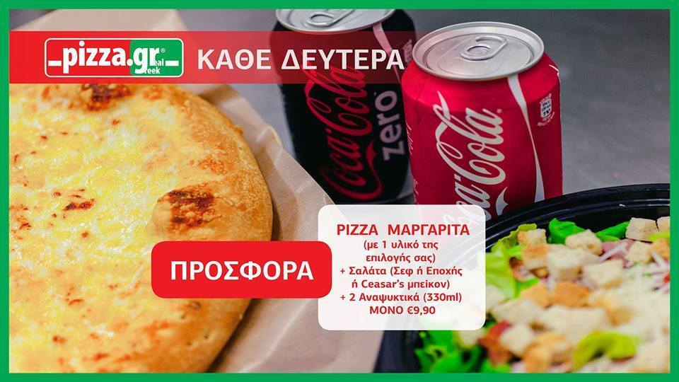 pizza gr monday offer 070817