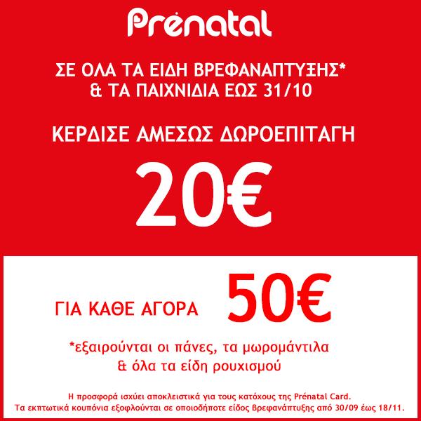 prenatal metro mall 20 for 50 new