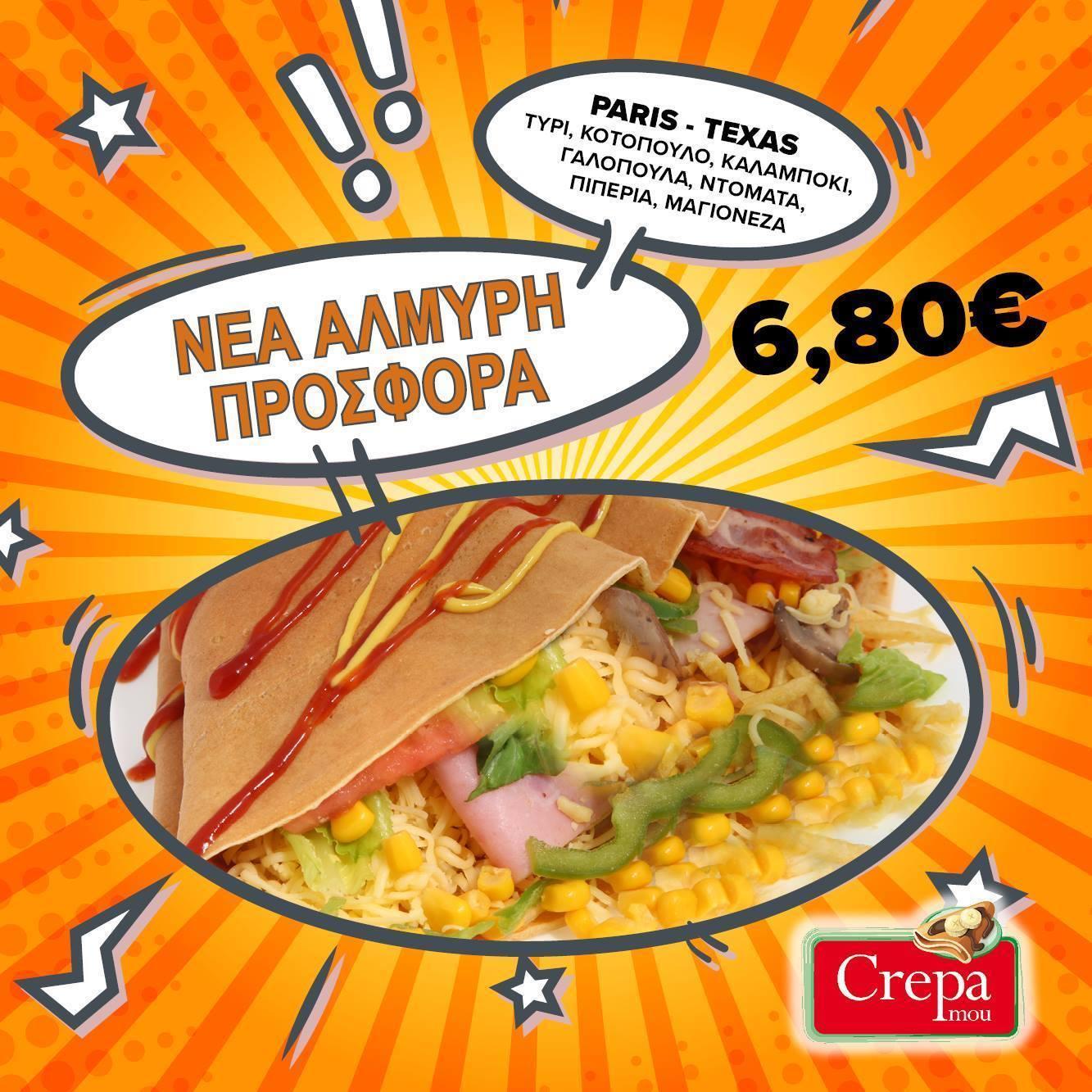crepamou monday offer 200217