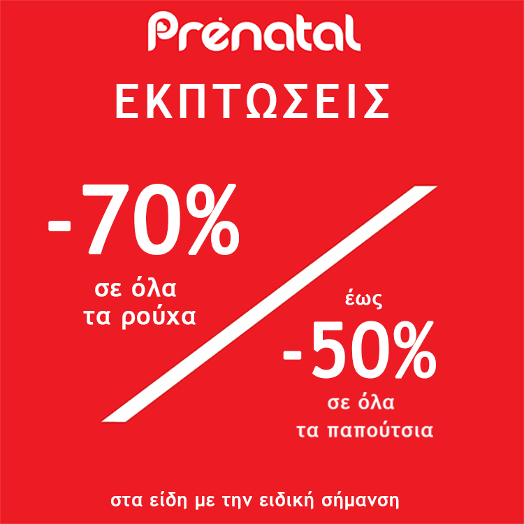 prenatal sales all70 metro mall 600x600 aug18