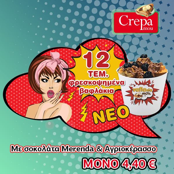 crepamou offer 201117