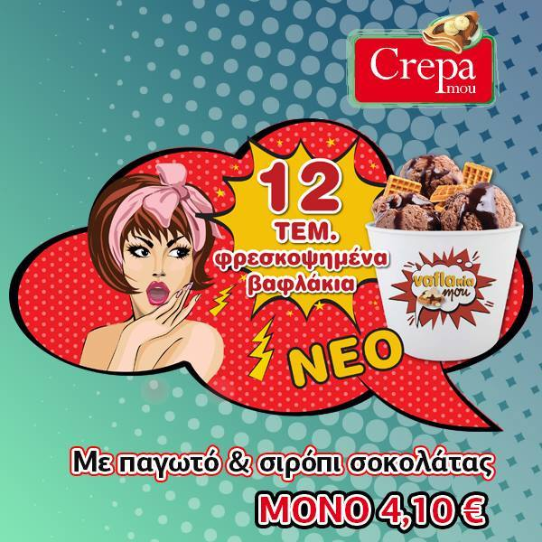 crepamou monday offer 031218