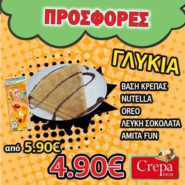 crepamou offer 070817