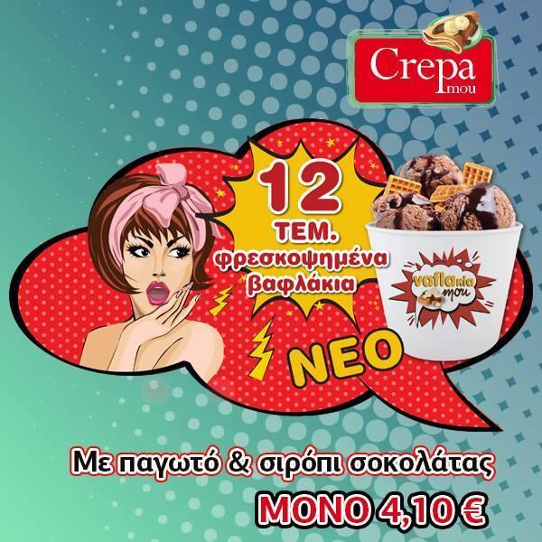 crepamou monday offer 060818