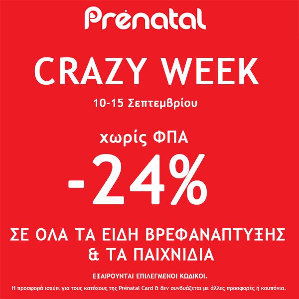 prenatal crazy week μετρο mall sett18