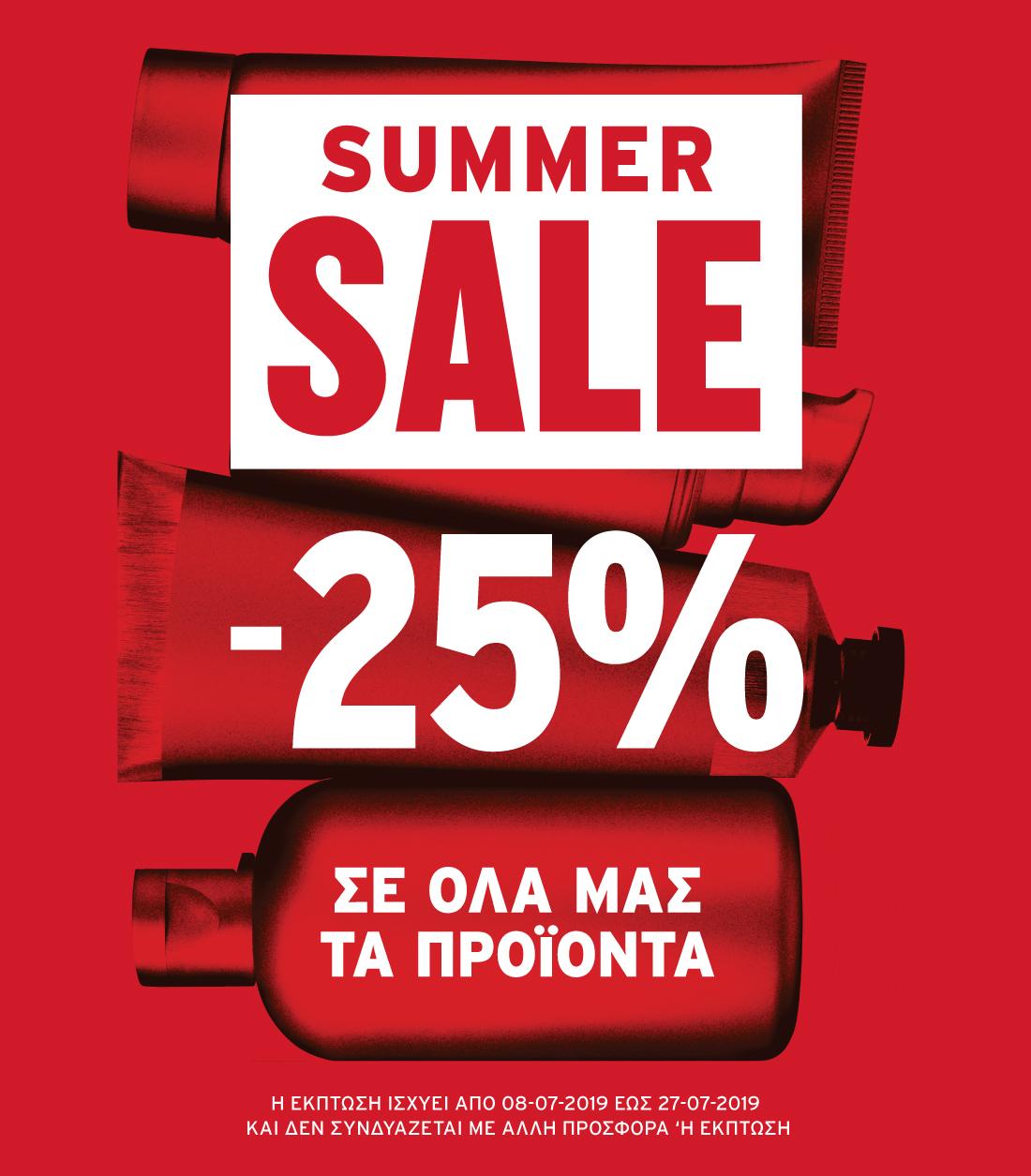 summer sale facebook 2
