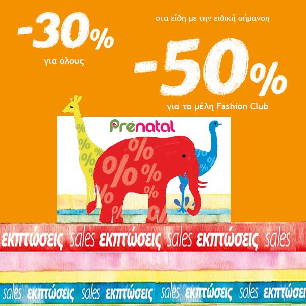 prenatal sales aw16