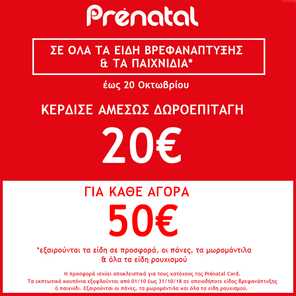 prenatal promo 20 for 50 metro mall