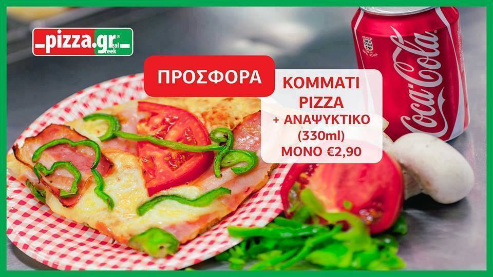pizza gr monday offer 041217
