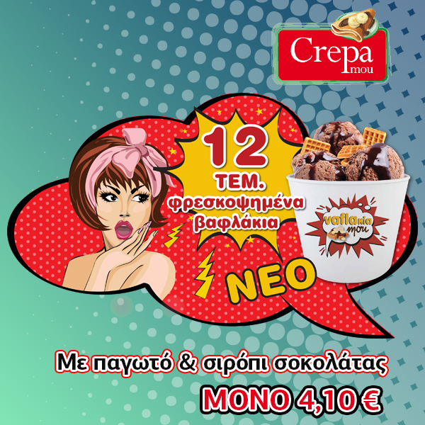 crepamou offer 131117