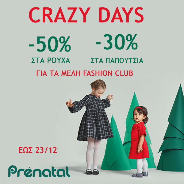 prenatal metro mall crazy days 2018 2
