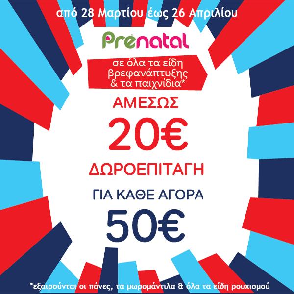 prenatal promo 20for50
