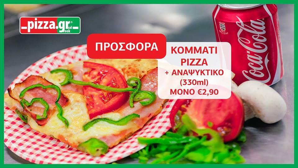 pizza gr monday offer 220517