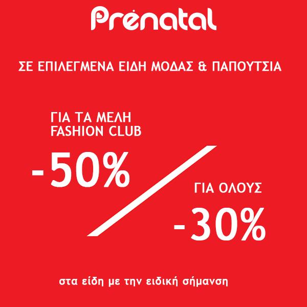 prenatal sales metro mall