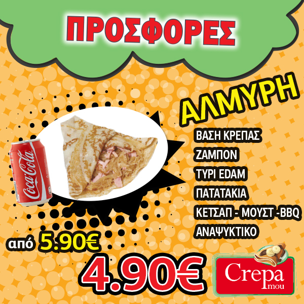 crepamou monday offer 121216
