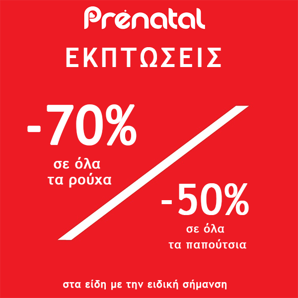prenatal sales all70 metro mall feb18