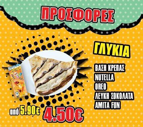 crepamou monday offer 050916