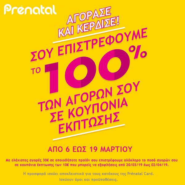 prenatal metro mall promo cash back mar19 1