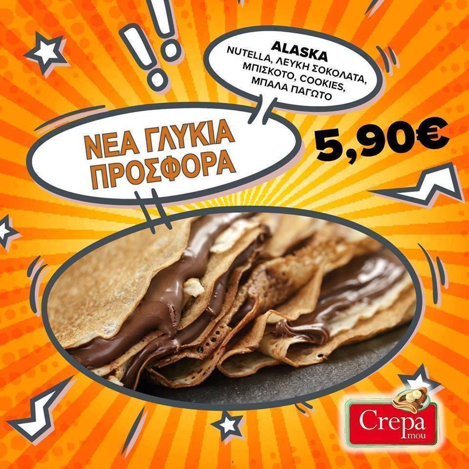 crepamou monday offer 230718