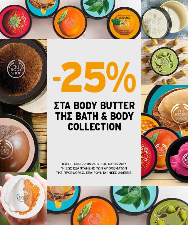 body butters shops 5