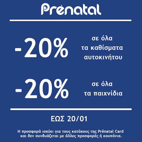 prenatal metro mall promo car seats toys gen18