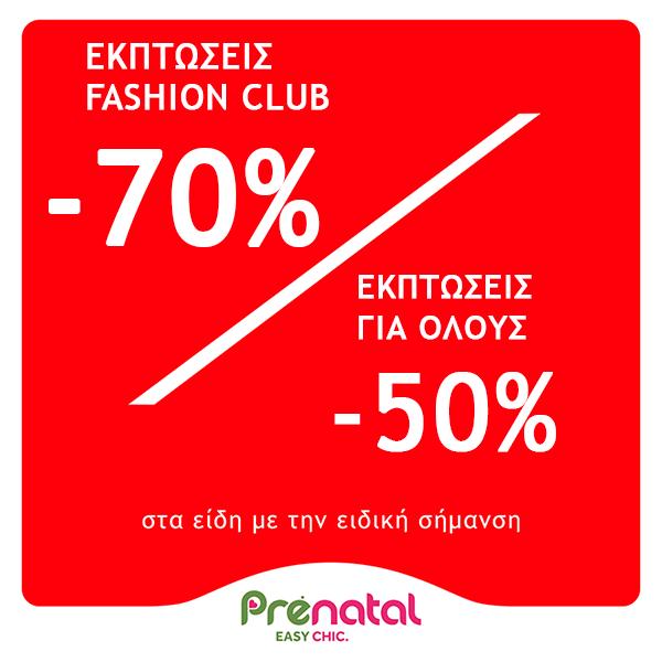 prenatal sales 50 70 metro mall