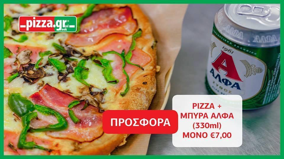 pizza gr monday offer 160117