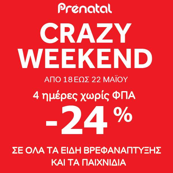 prenatal crazy weekend magg17