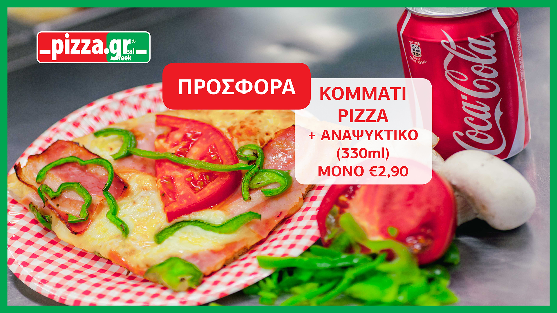 pizza gr monday offer 120218