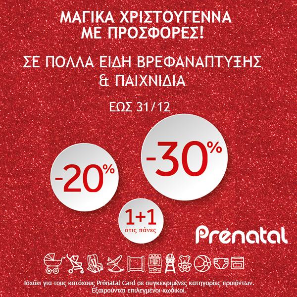prenatal metro mall promo hgs toys 2018 1